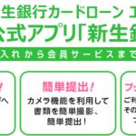 新生銀行カードローンエル画像